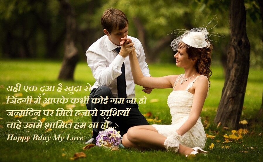 Birthday Love Wishes In Hindi For Lover
