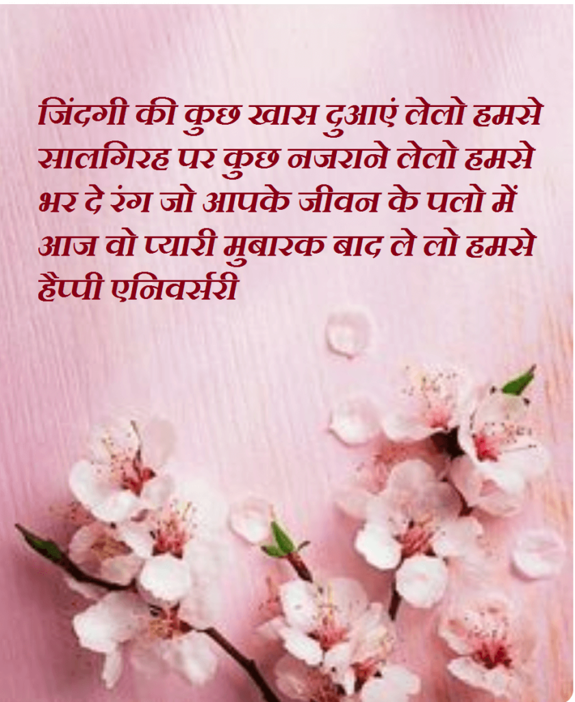 Happy Anniversary Hindi Shayari Images
