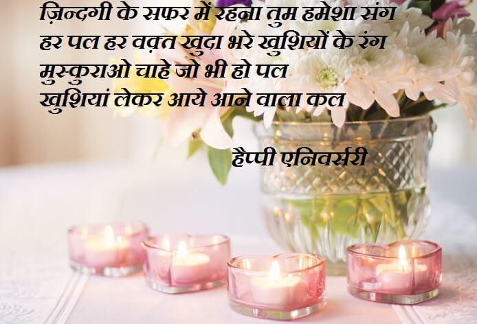 Marriage Anniversary Hindi Shayari Wishes Images