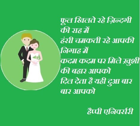 Wedding Anniversary Wishes Shayari