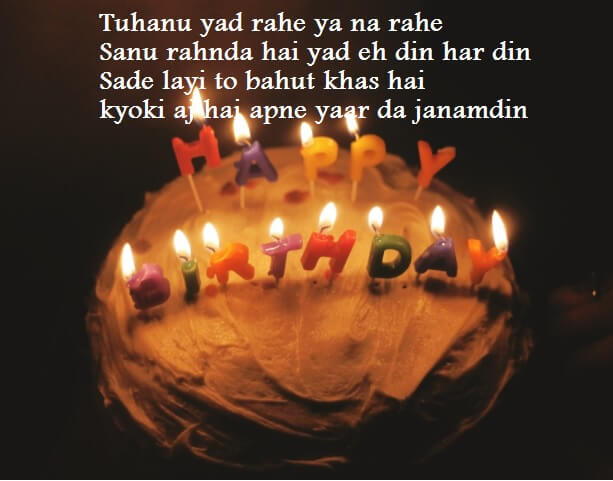 Birthday Cake Wishes In Punjabi
