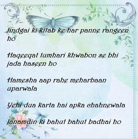 Birthday Hindi Shayari Pics