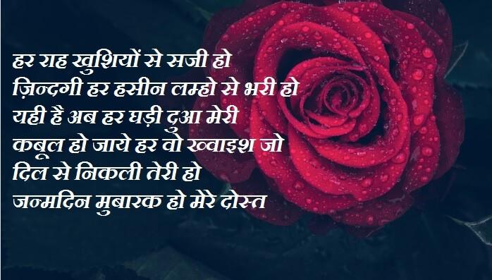 Birthday Love Hindi Shayari