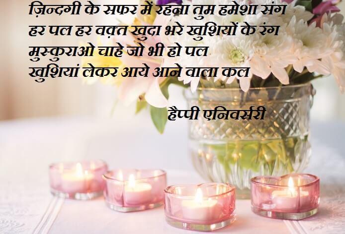 Happy Anniversary Hindi Wishes Images