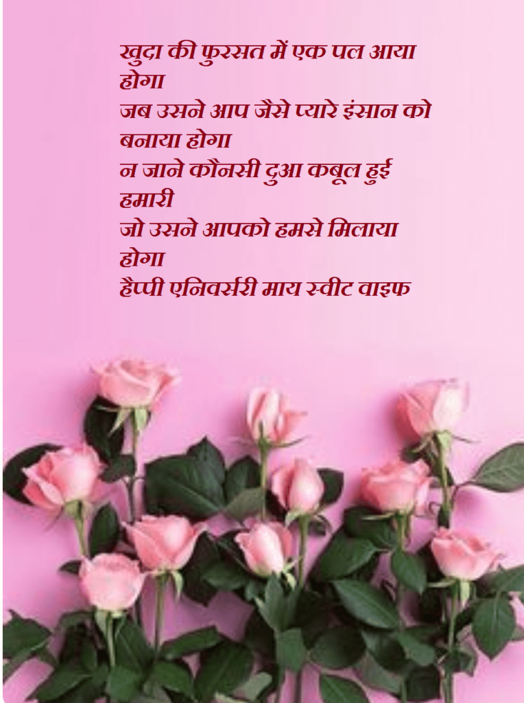 Happy Anniversary Shayari Wishes