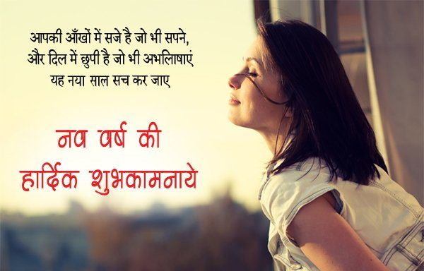 Happy New Year 2019 in Hindi