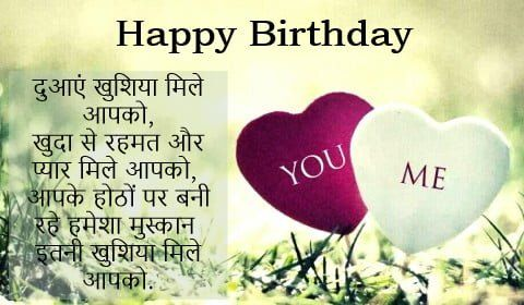 Birthday Wishes For Love In Hindi Wishing Your Love