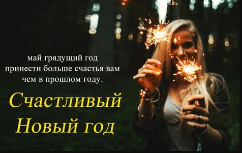 Beautiful Happy New Year in Russian Language Greetings Cards