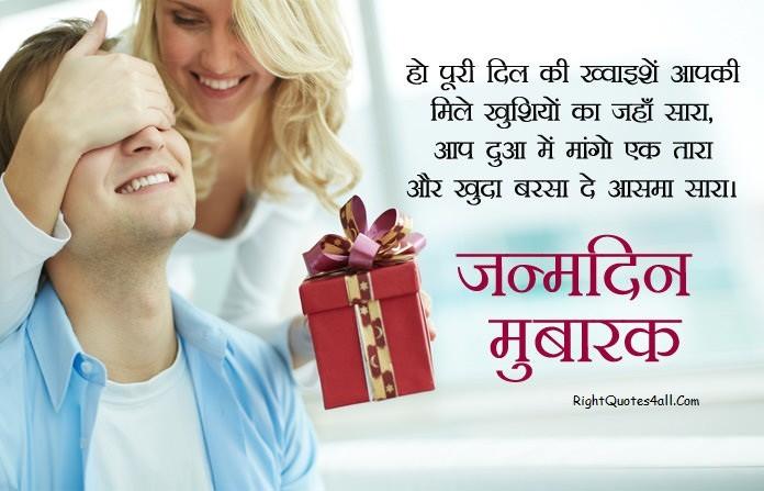 Birthday Hindi Shayari For Boyfriend