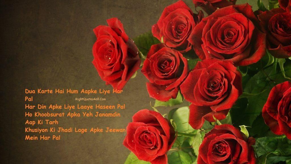 Birthday Hindi Shayari Images