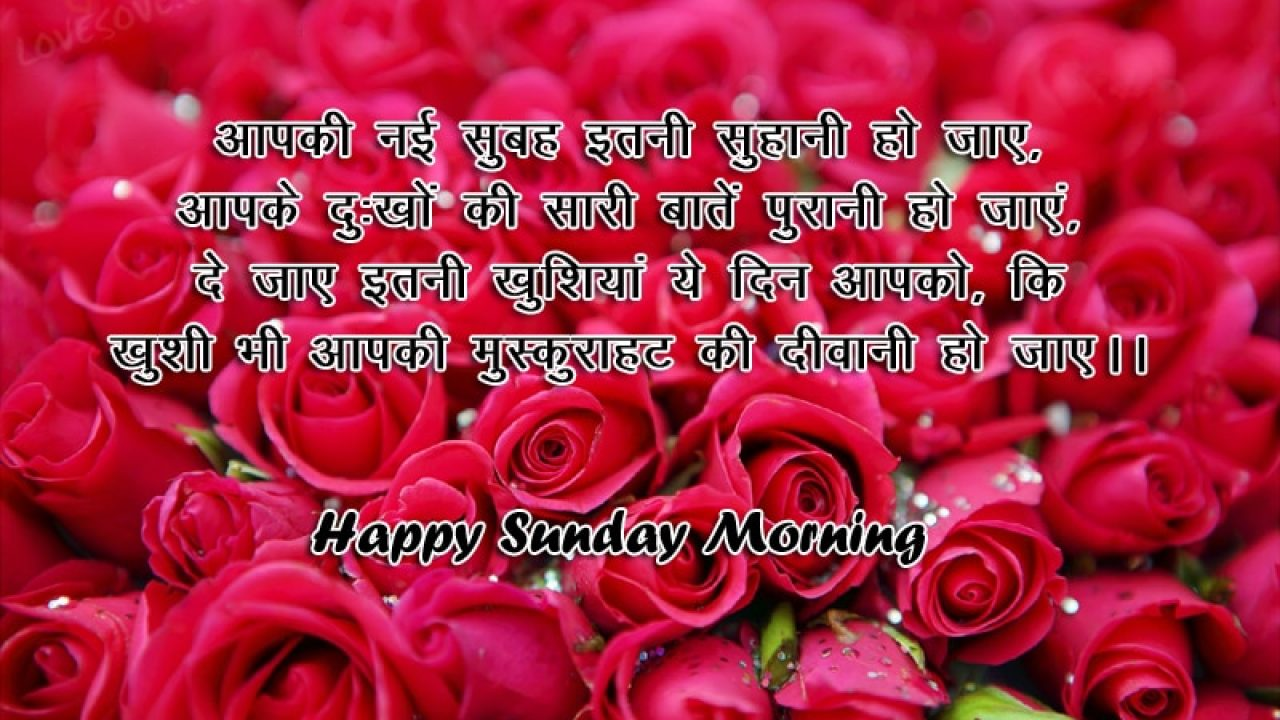 Sunday Quotes In Hindi